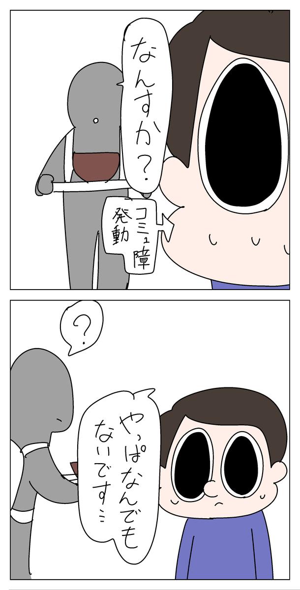 f:id:YuruFuwaTa:20200501102651p:plain