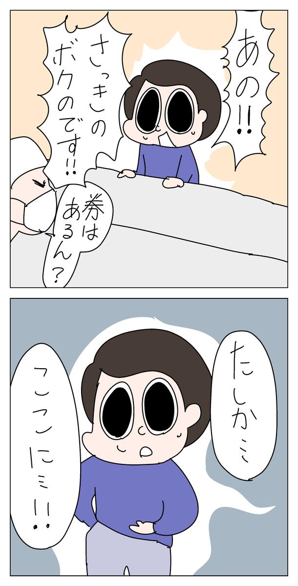 f:id:YuruFuwaTa:20200501102703p:plain