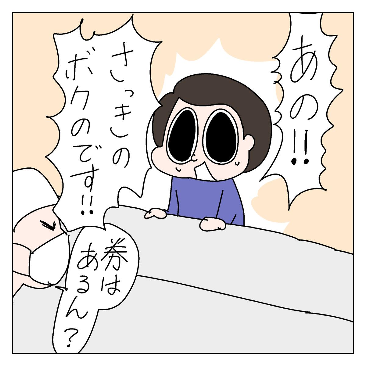 f:id:YuruFuwaTa:20200501102752p:plain