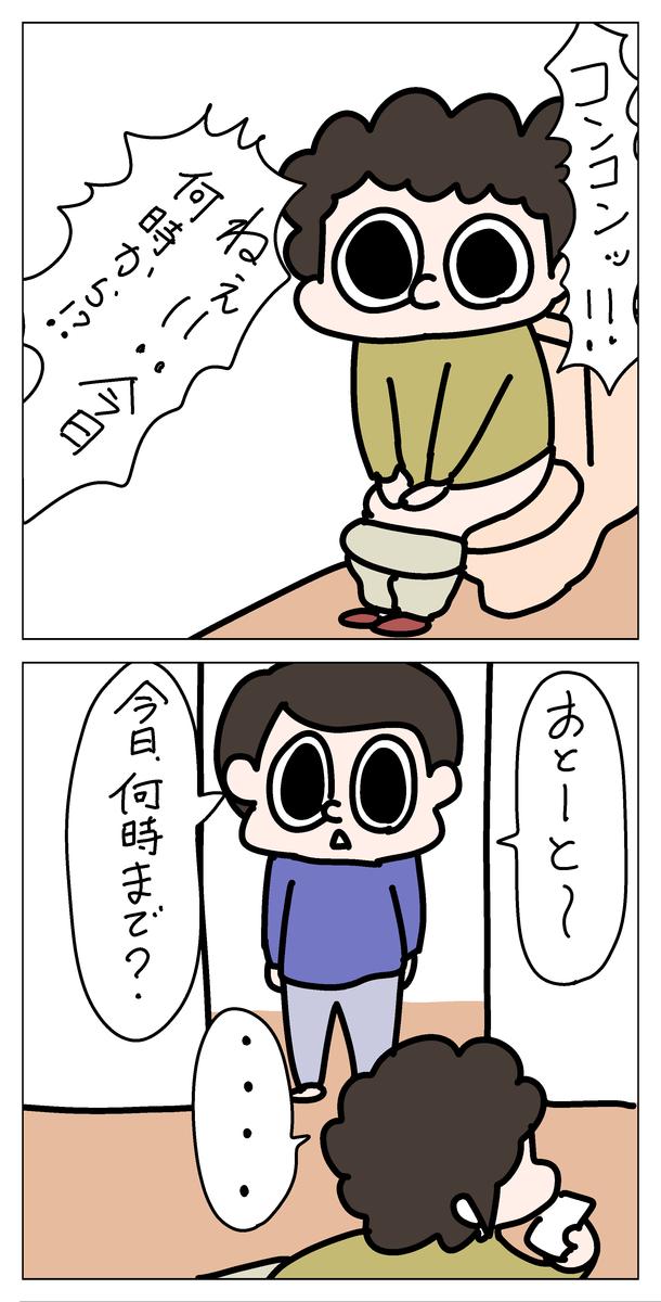 f:id:YuruFuwaTa:20200505113601p:plain