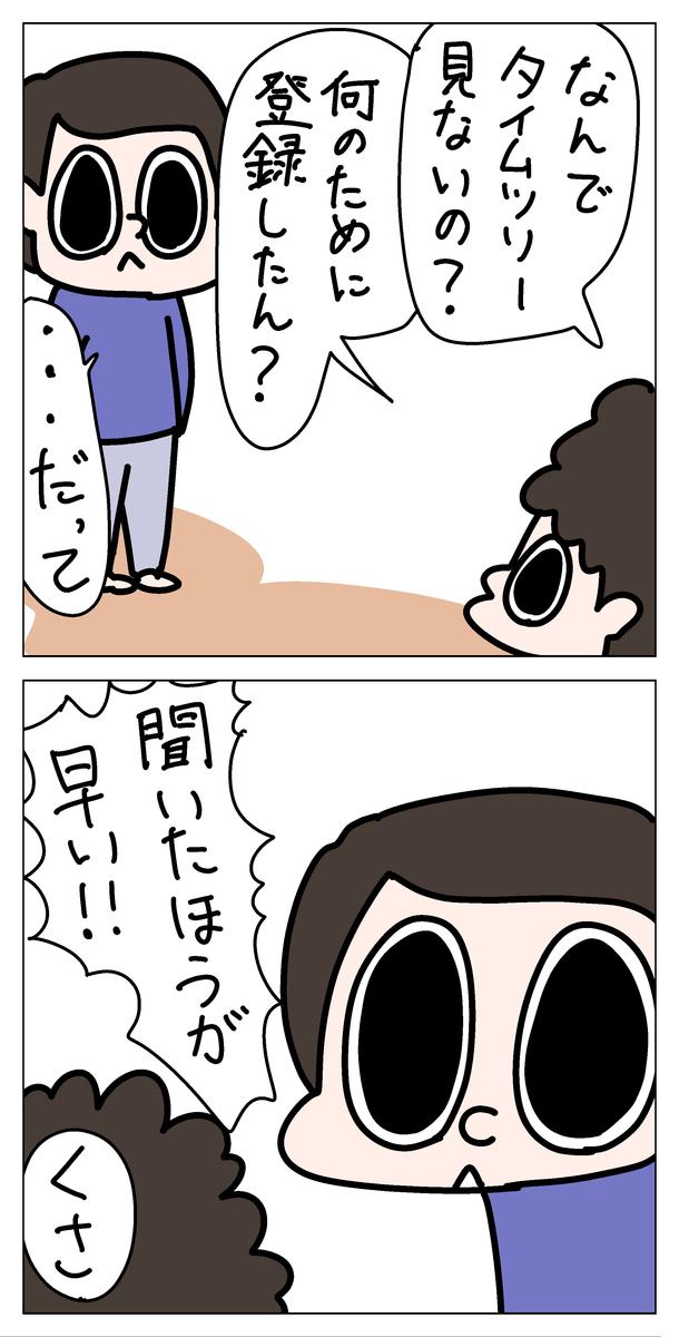 f:id:YuruFuwaTa:20200505113620p:plain
