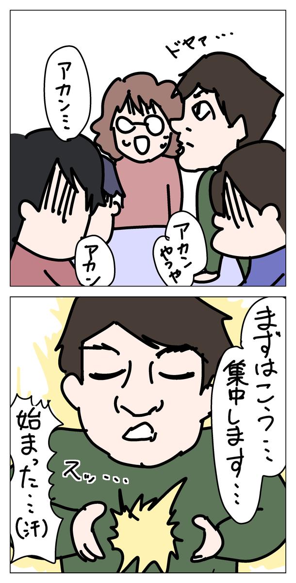 f:id:YuruFuwaTa:20200507102022p:plain
