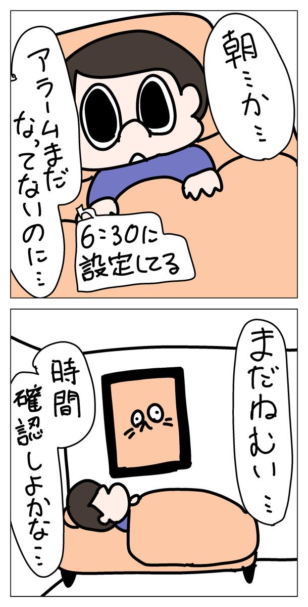 f:id:YuruFuwaTa:20200511105807p:plain