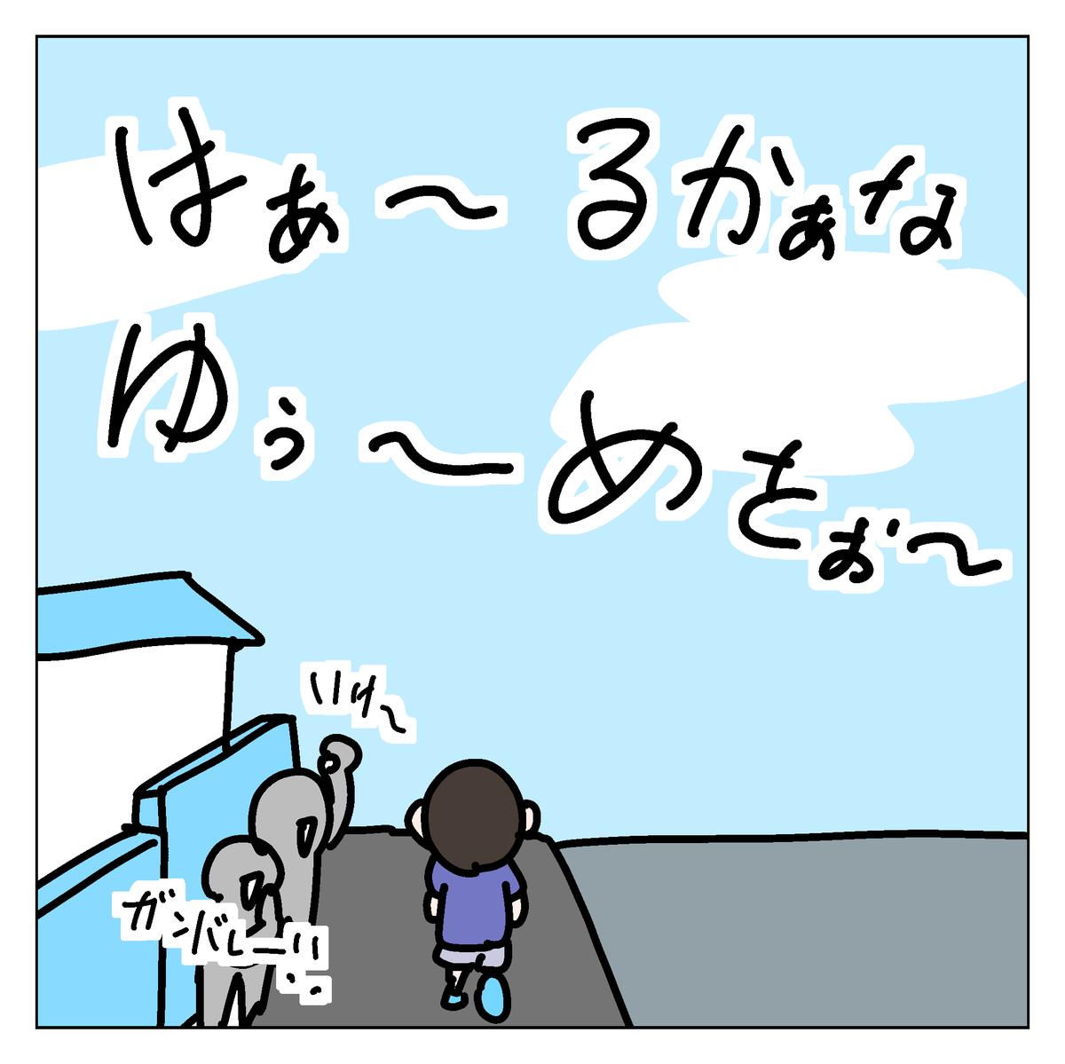 f:id:YuruFuwaTa:20200511110154p:plain