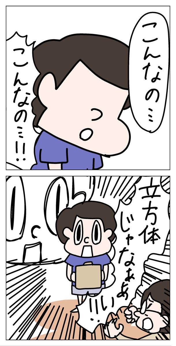 f:id:YuruFuwaTa:20200512101429p:plain