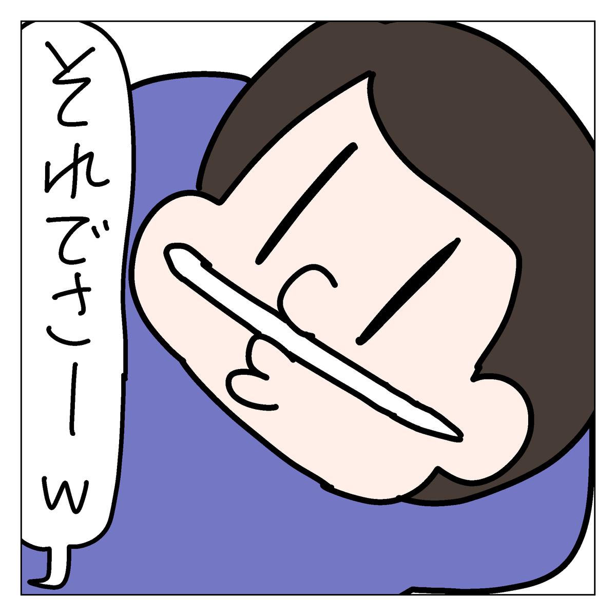 f:id:YuruFuwaTa:20200512102303p:plain