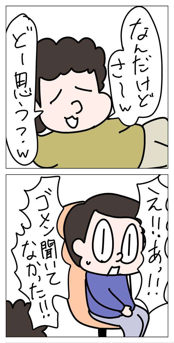 f:id:YuruFuwaTa:20200512102336p:plain