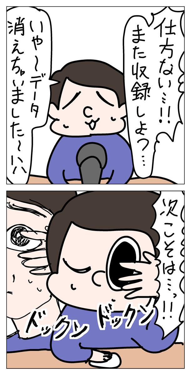 f:id:YuruFuwaTa:20200514102307p:plain