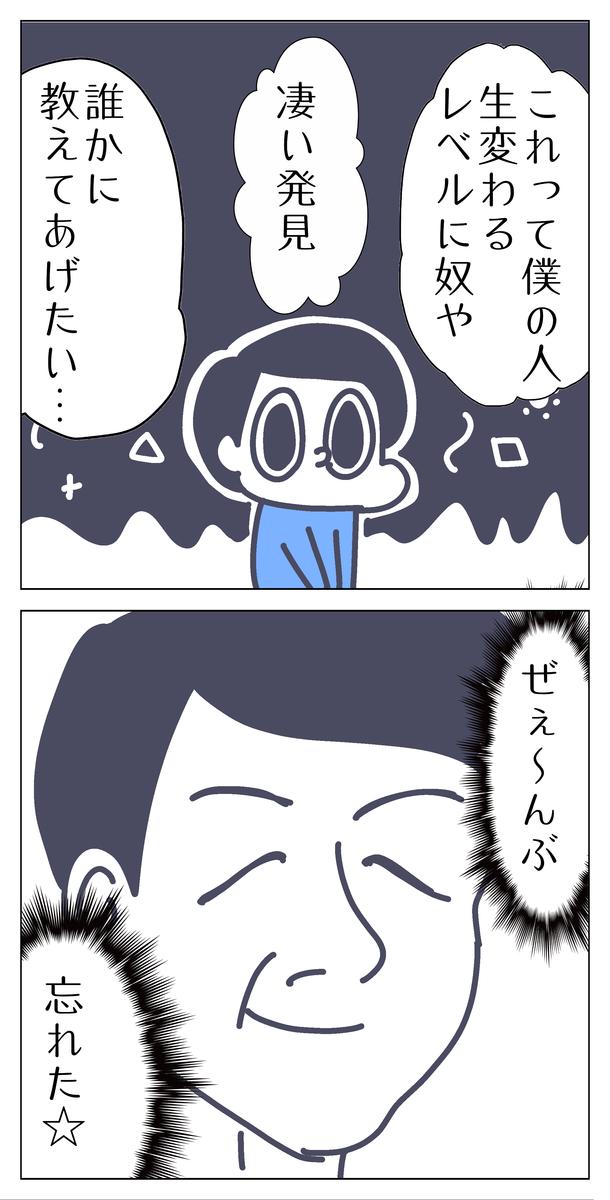 f:id:YuruFuwaTa:20200519110925p:plain