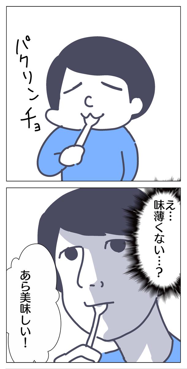 f:id:YuruFuwaTa:20200521150325p:plain