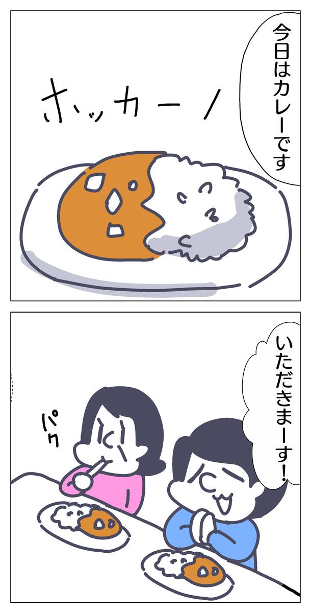 f:id:YuruFuwaTa:20200521150334p:plain