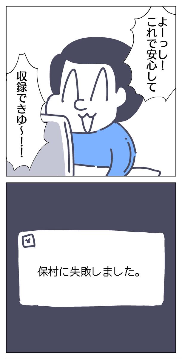 f:id:YuruFuwaTa:20200521150645p:plain