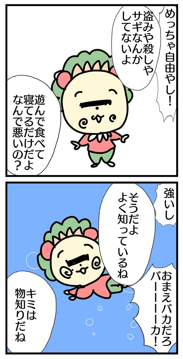 f:id:YuruFuwaTa:20200522155916p:plain