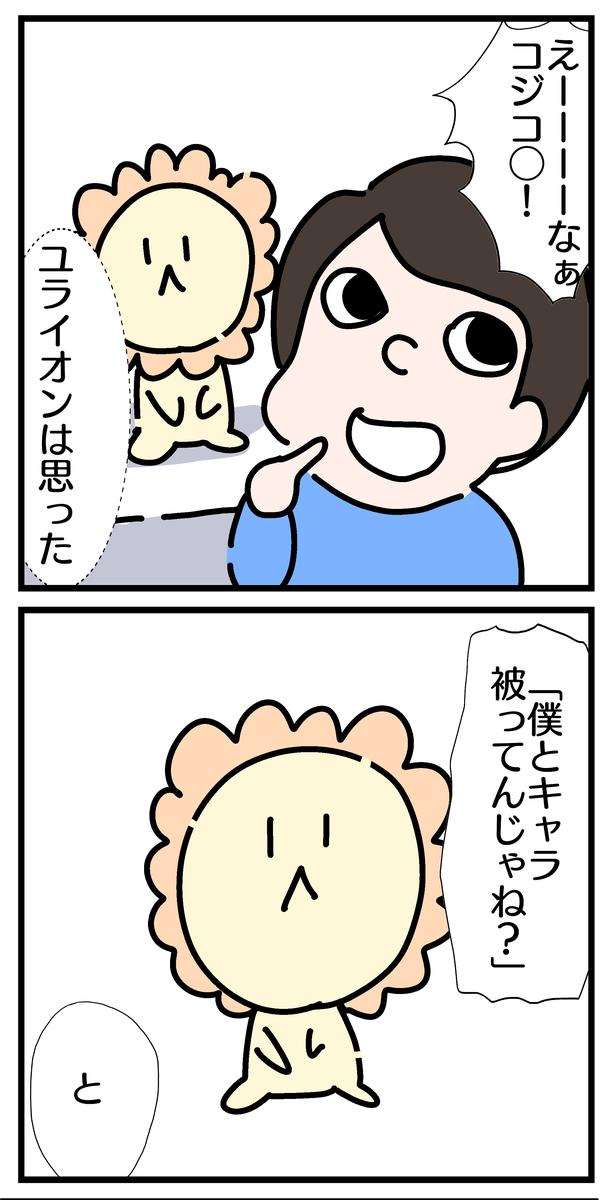 f:id:YuruFuwaTa:20200522155925p:plain