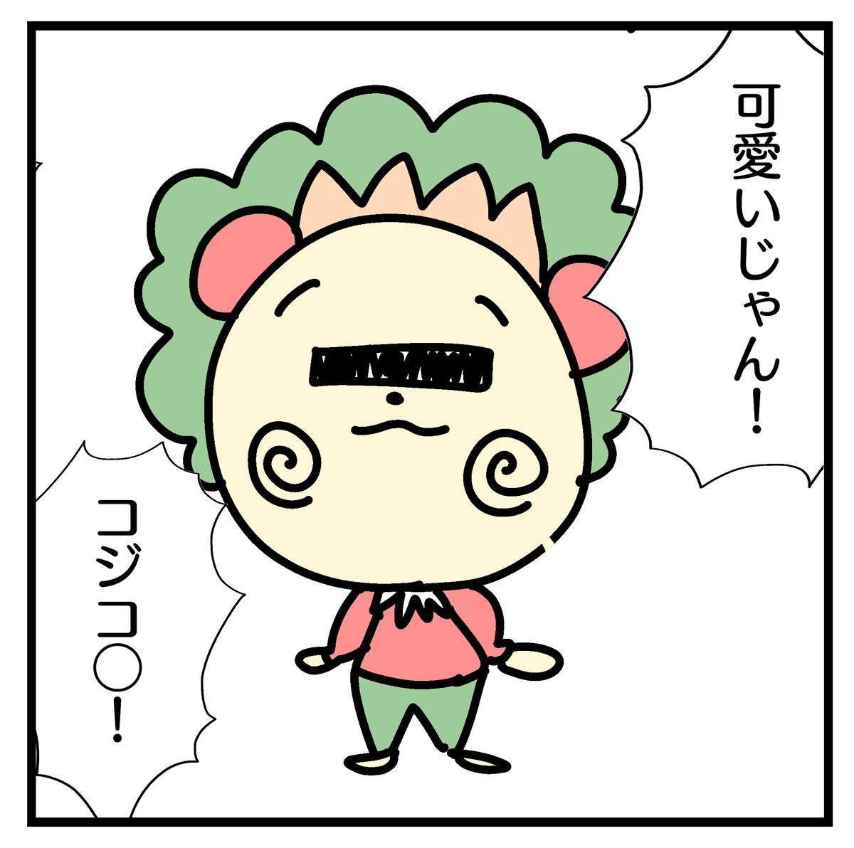 f:id:YuruFuwaTa:20200522160017p:plain
