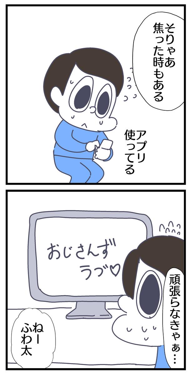 f:id:YuruFuwaTa:20200525155749p:plain