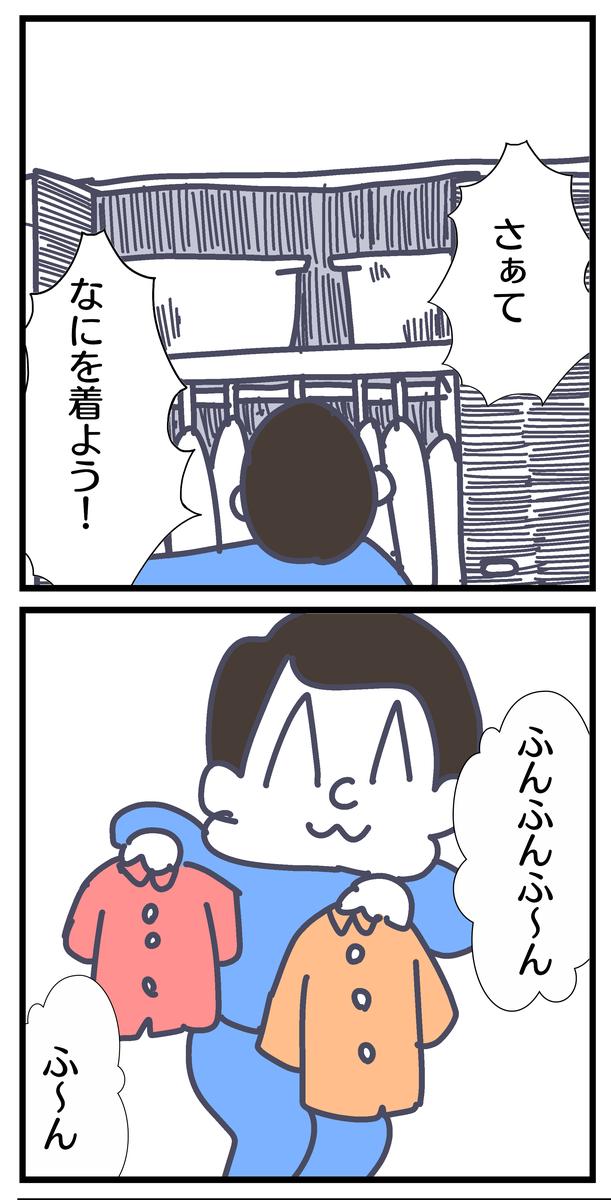 f:id:YuruFuwaTa:20200528151455p:plain