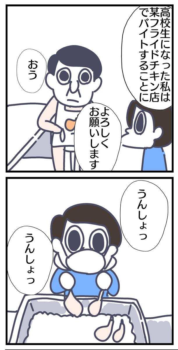 f:id:YuruFuwaTa:20200529153804p:plain