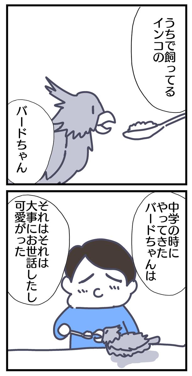 f:id:YuruFuwaTa:20200529153814p:plain