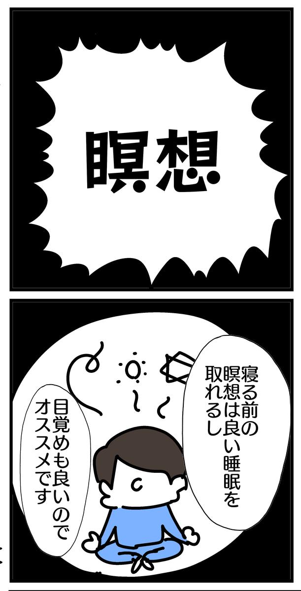 f:id:YuruFuwaTa:20200601110808p:plain