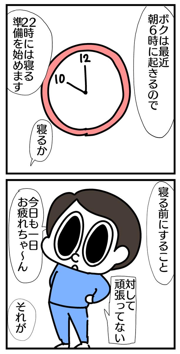 f:id:YuruFuwaTa:20200601110818p:plain