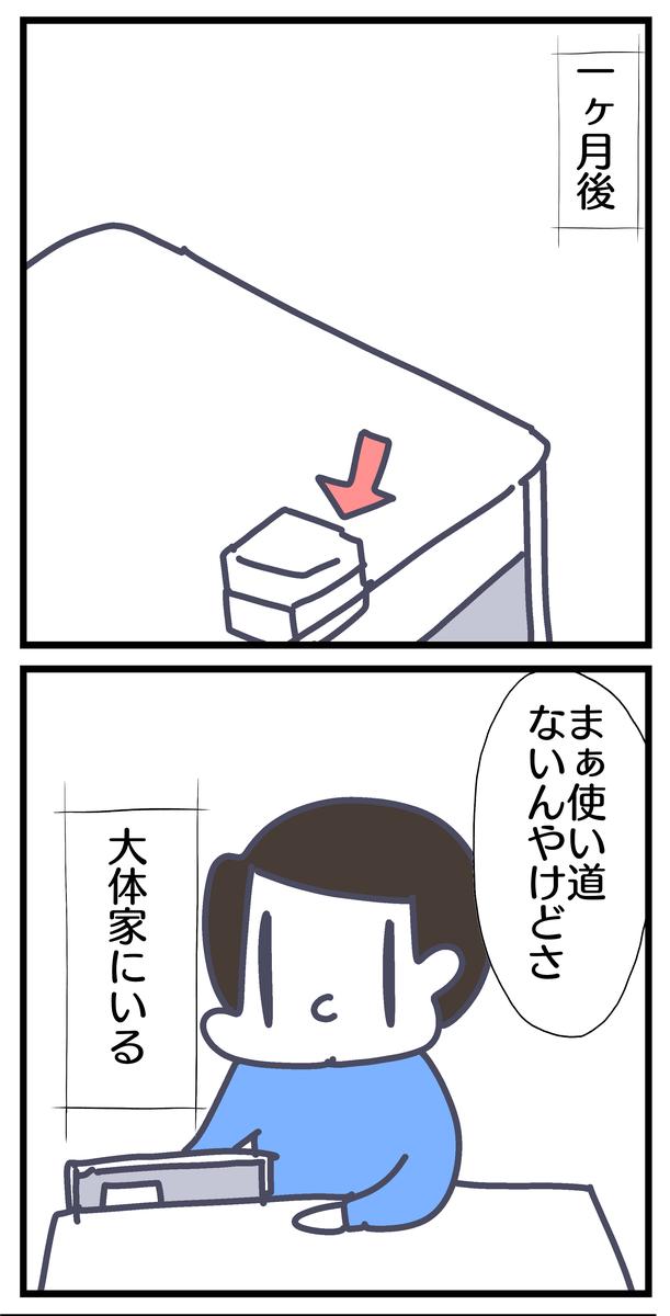 f:id:YuruFuwaTa:20200604114203p:plain