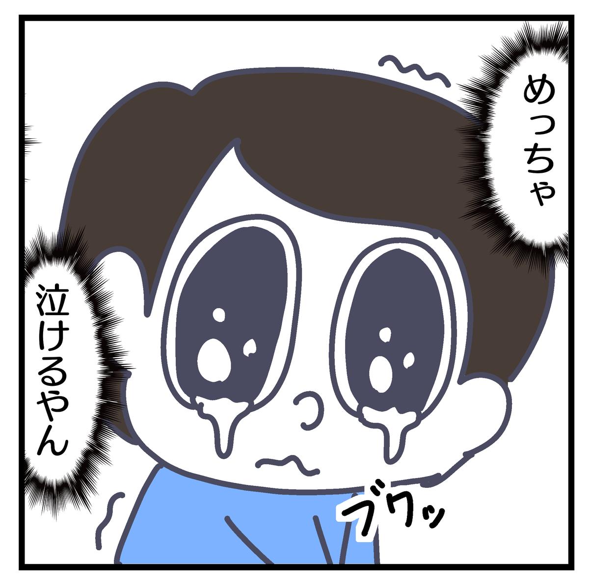 f:id:YuruFuwaTa:20200605113205p:plain