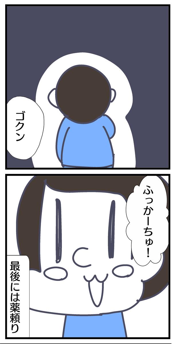 f:id:YuruFuwaTa:20200605113556p:plain