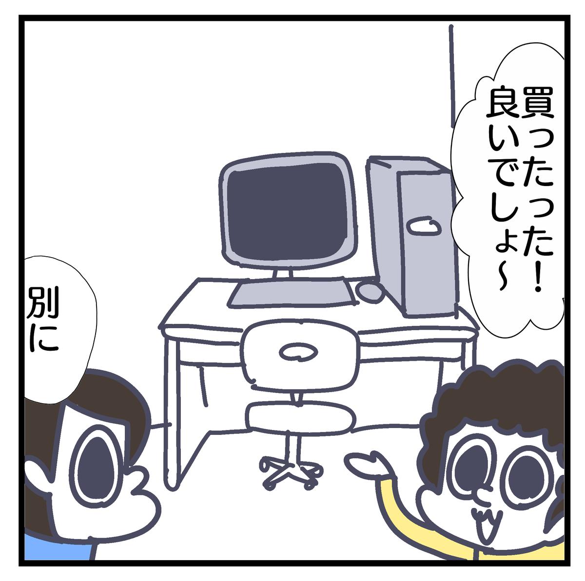 f:id:YuruFuwaTa:20200608101521p:plain