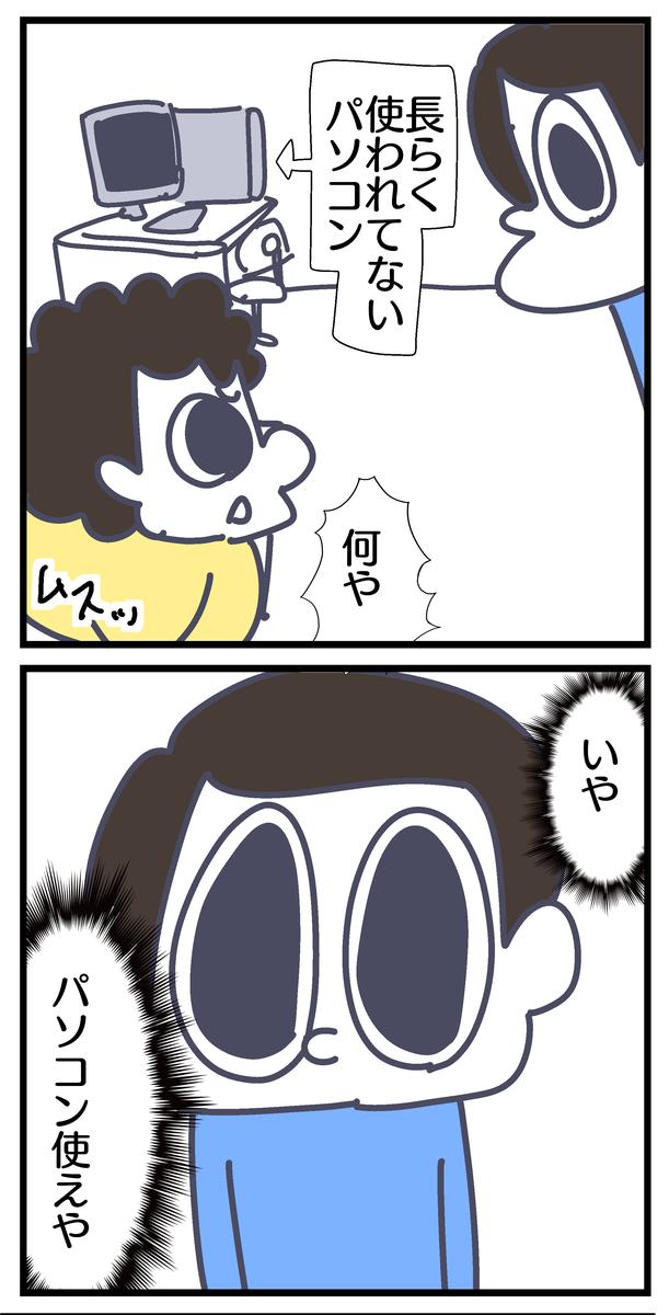 f:id:YuruFuwaTa:20200608101540p:plain