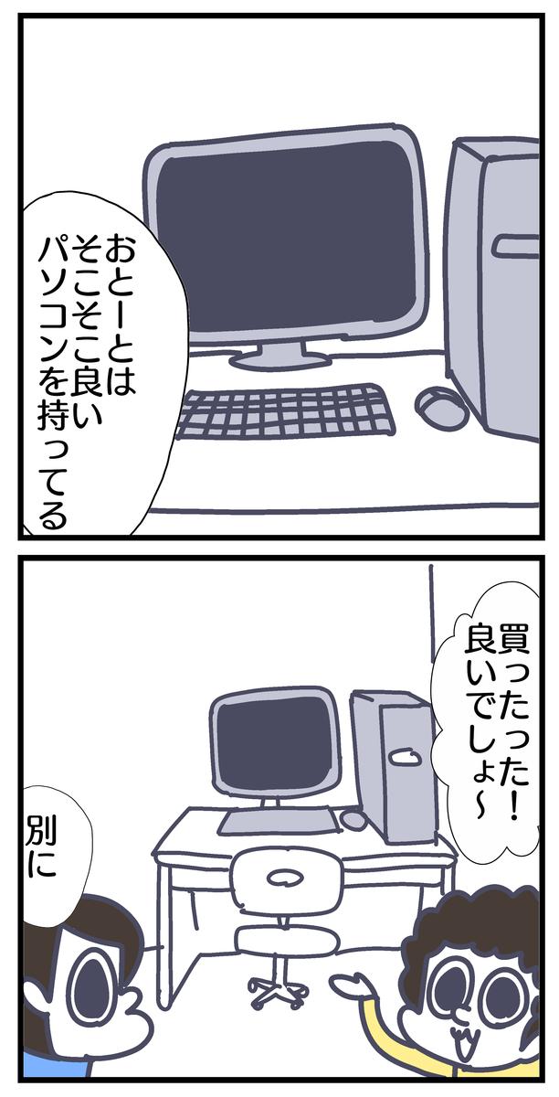 f:id:YuruFuwaTa:20200608101602p:plain