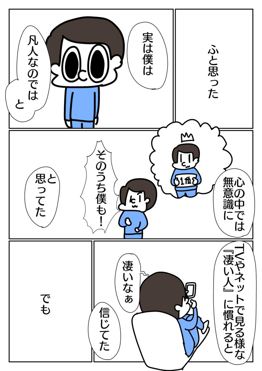 f:id:YuruFuwaTa:20200609101648p:plain
