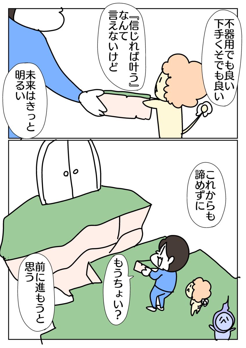 f:id:YuruFuwaTa:20200609101702p:plain