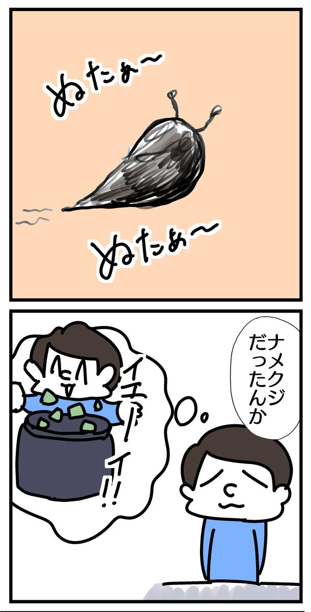f:id:YuruFuwaTa:20200612115236p:plain