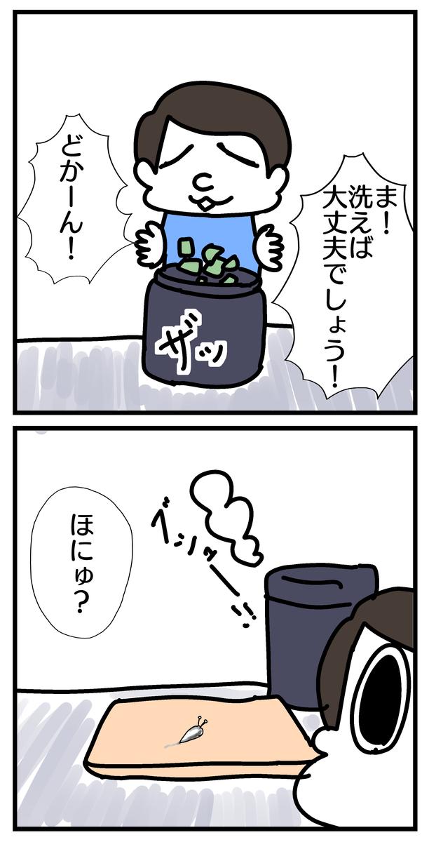 f:id:YuruFuwaTa:20200612115249p:plain