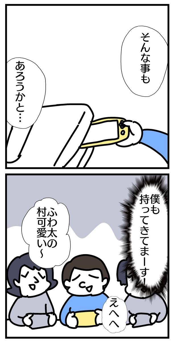 f:id:YuruFuwaTa:20200615121128p:plain