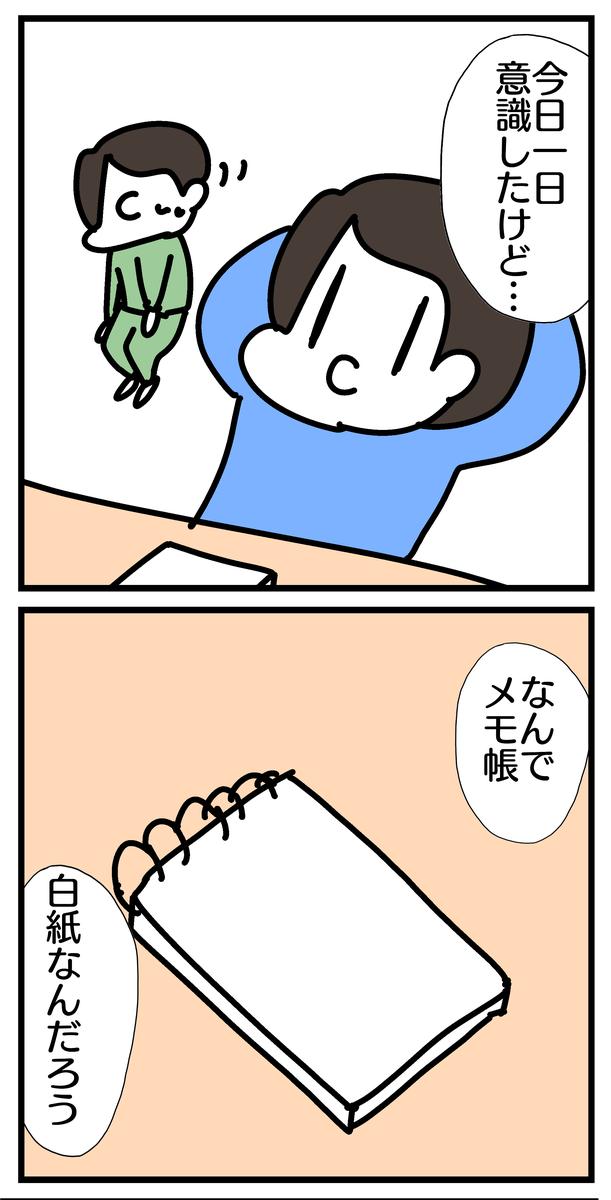 f:id:YuruFuwaTa:20200616113644p:plain