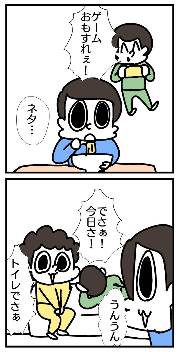 f:id:YuruFuwaTa:20200616113652p:plain