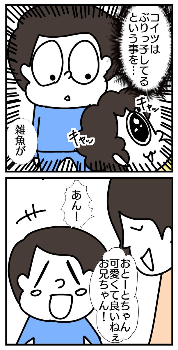 f:id:YuruFuwaTa:20200618112108p:plain
