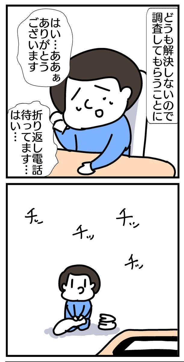 f:id:YuruFuwaTa:20200618112339p:plain
