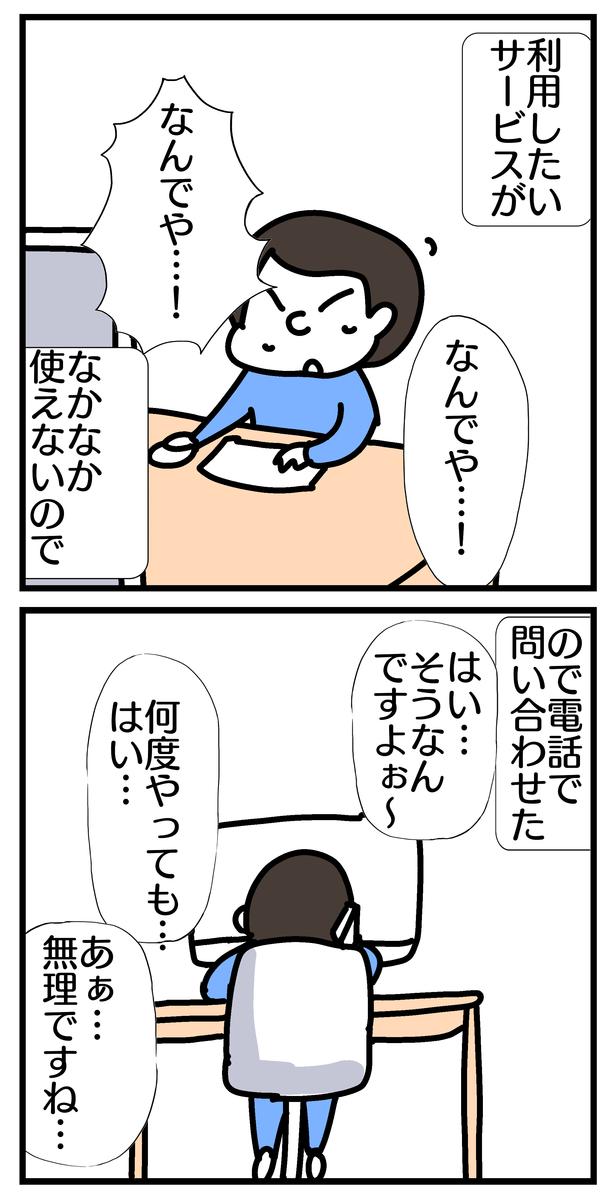 f:id:YuruFuwaTa:20200618112406p:plain