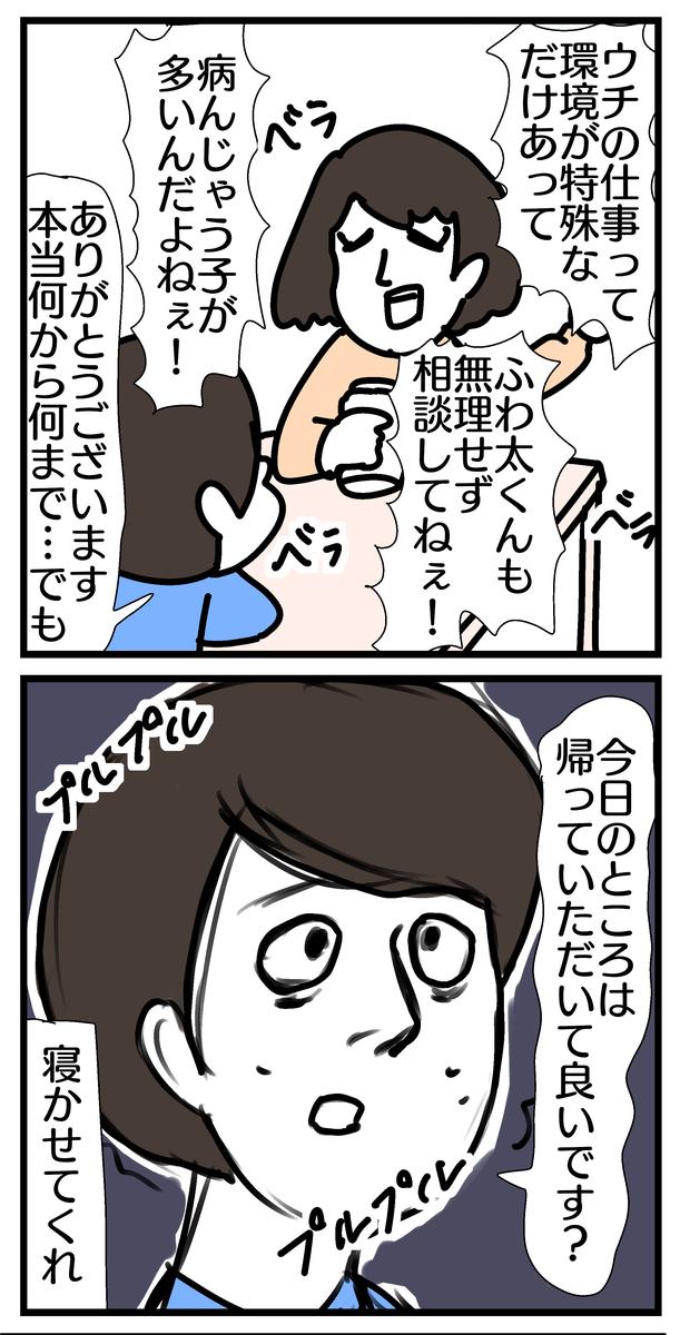 f:id:YuruFuwaTa:20200619160921p:plain