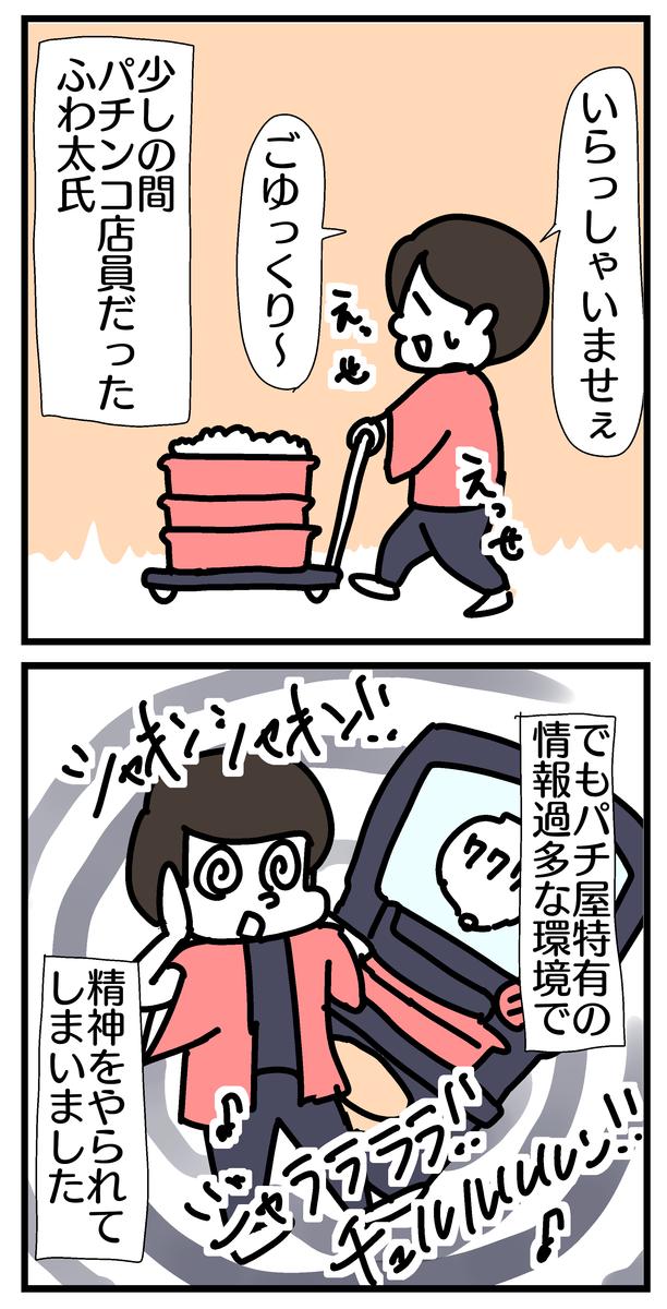 f:id:YuruFuwaTa:20200619161006p:plain