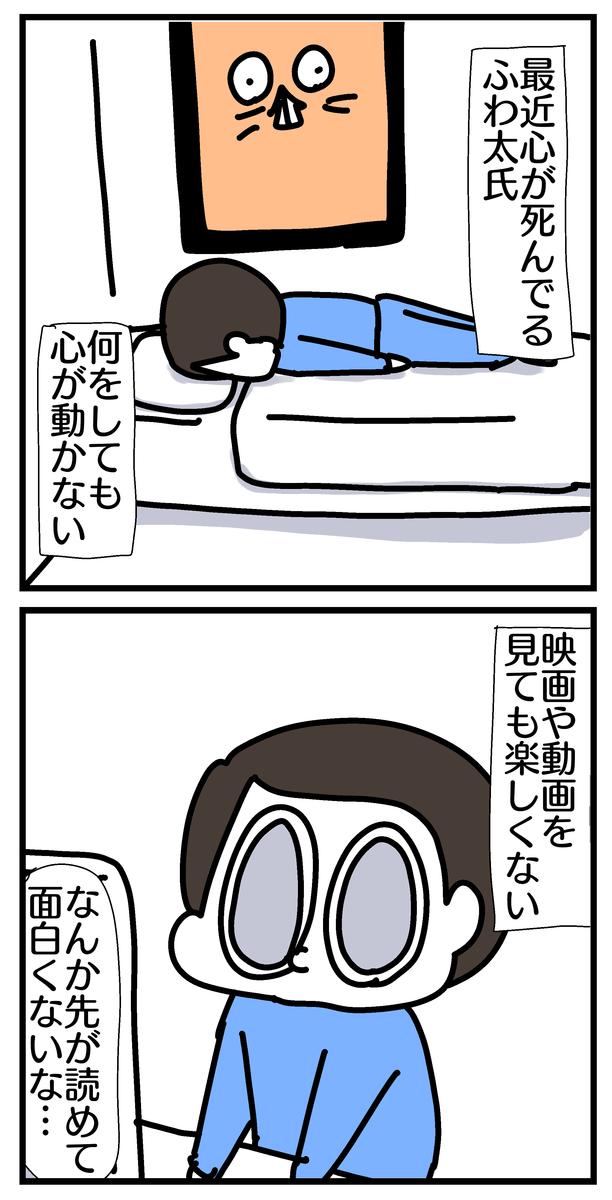 f:id:YuruFuwaTa:20200622115234p:plain