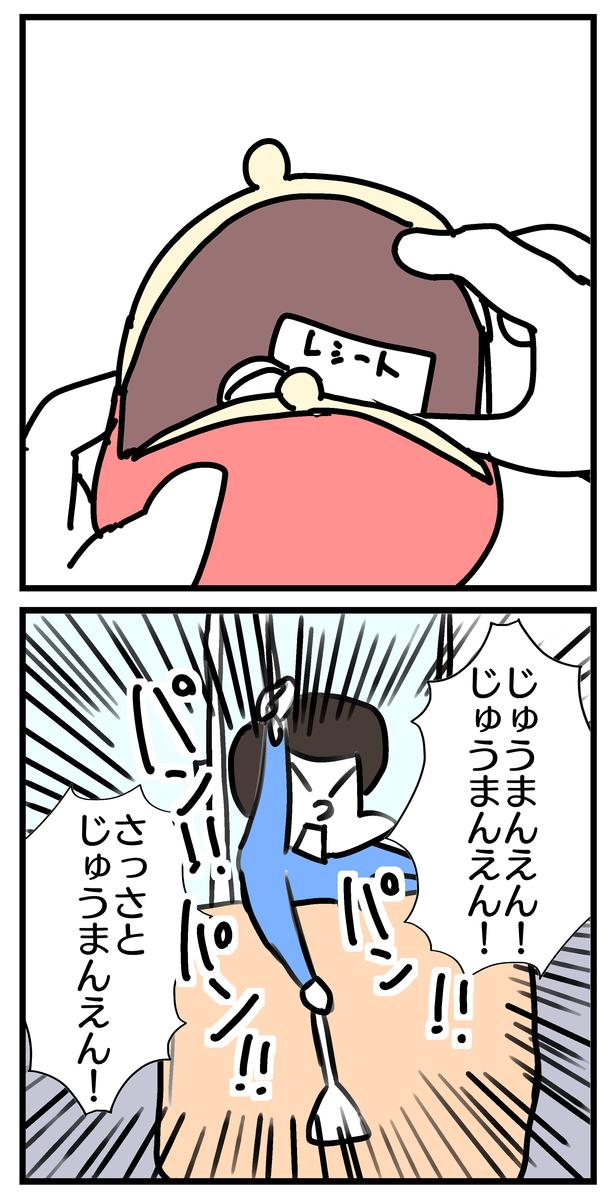 f:id:YuruFuwaTa:20200623104423p:plain