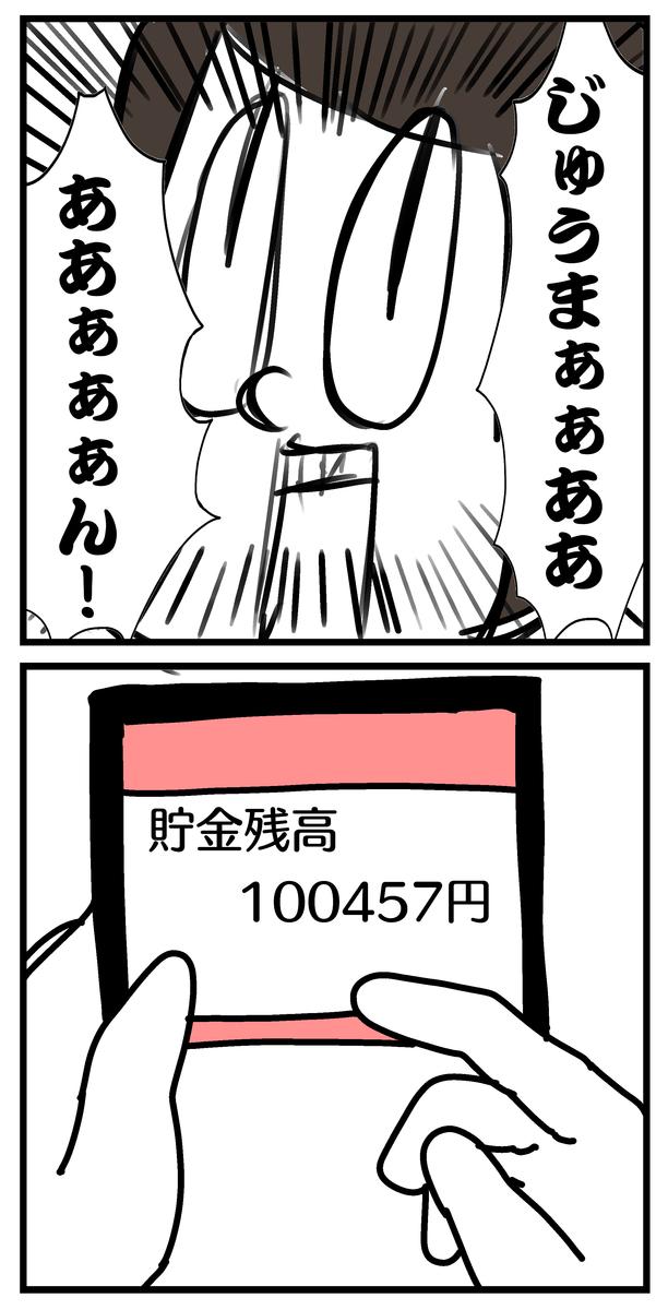 f:id:YuruFuwaTa:20200623104454p:plain