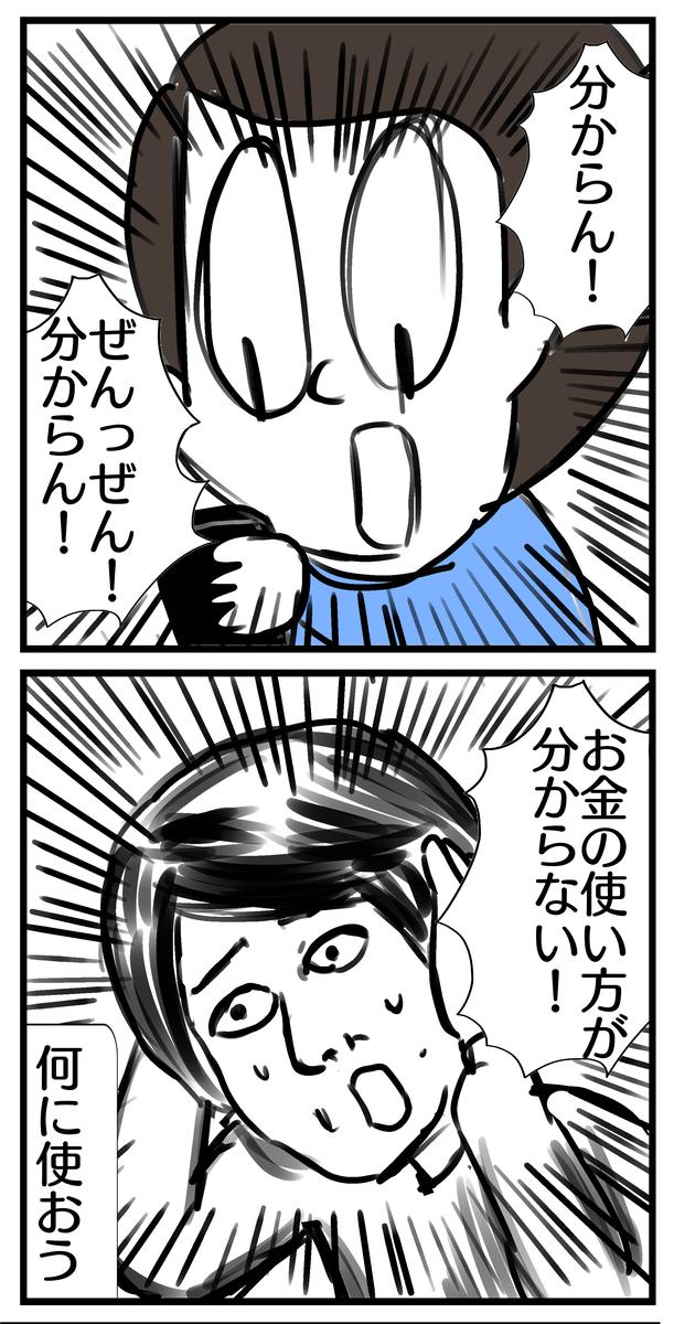 f:id:YuruFuwaTa:20200623104504p:plain