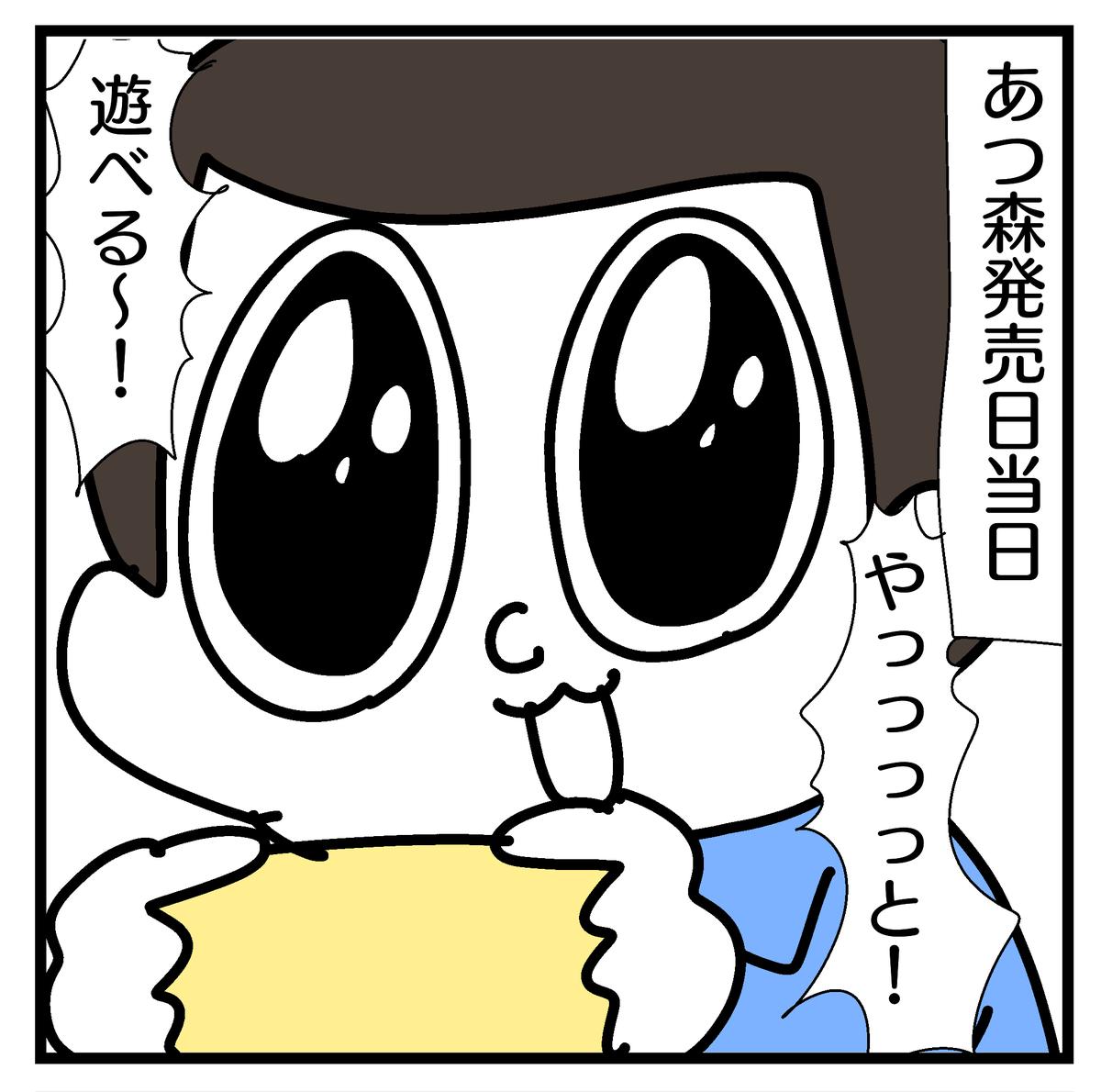 f:id:YuruFuwaTa:20200623104653p:plain