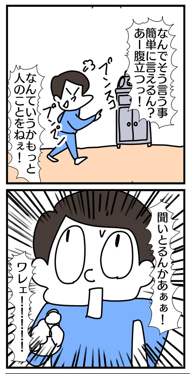 f:id:YuruFuwaTa:20200624120653p:plain