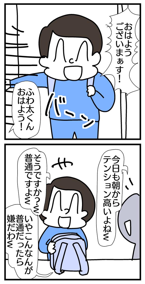 f:id:YuruFuwaTa:20200626113801p:plain